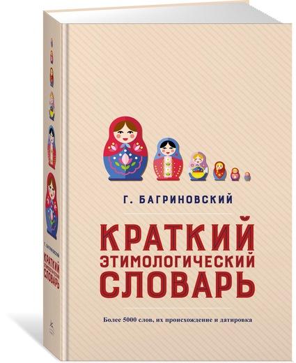 Г. Багриновский Краткий этимологический словарь багриновский г краткий этимологический словарь