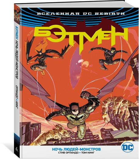 Стив Орландо, Том Кинг Вселенная DC. Rebirth. Бэтмен. Ночь людей-монстров кинг т орландо с вселенная dc rebirth бэтмен ночь людей монстров