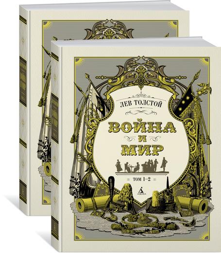 Лев Толстой Война и мир (комплект из 2 книг)