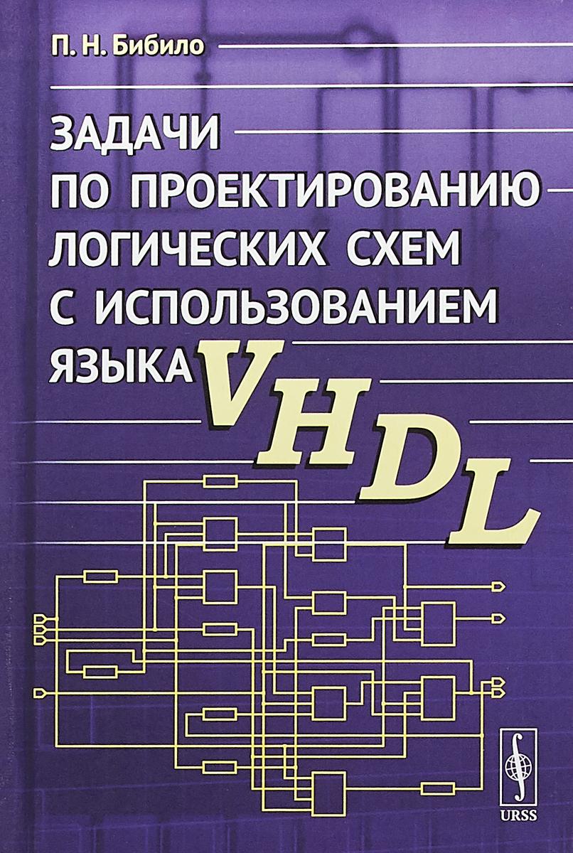 П. Н. Бибило Задачи по проектированию логических схем с использованием языка VHDL