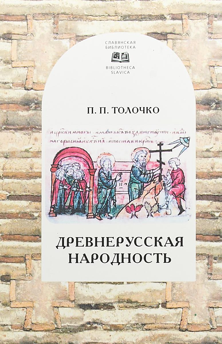 П. П. Толочко Древнерусская народность: воображаемая или реальная цена в Москве и Питере