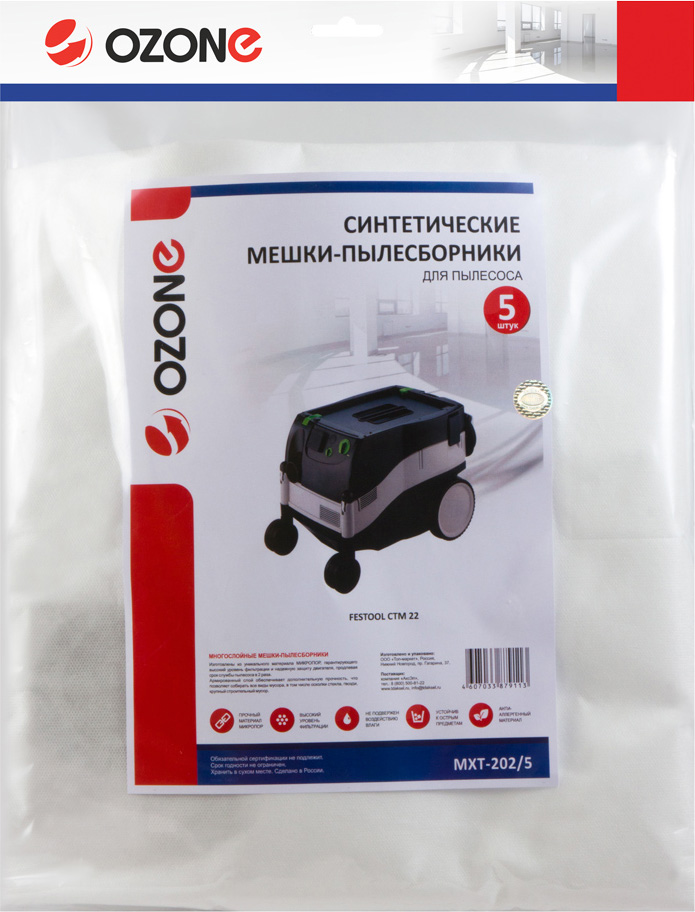 Ozone MXT-202/5 пылесборник для профессиональных пылесосов 5 шт ozone mxt 3081 5 pro пылесборник для профессиональных пылесосов 5 шт