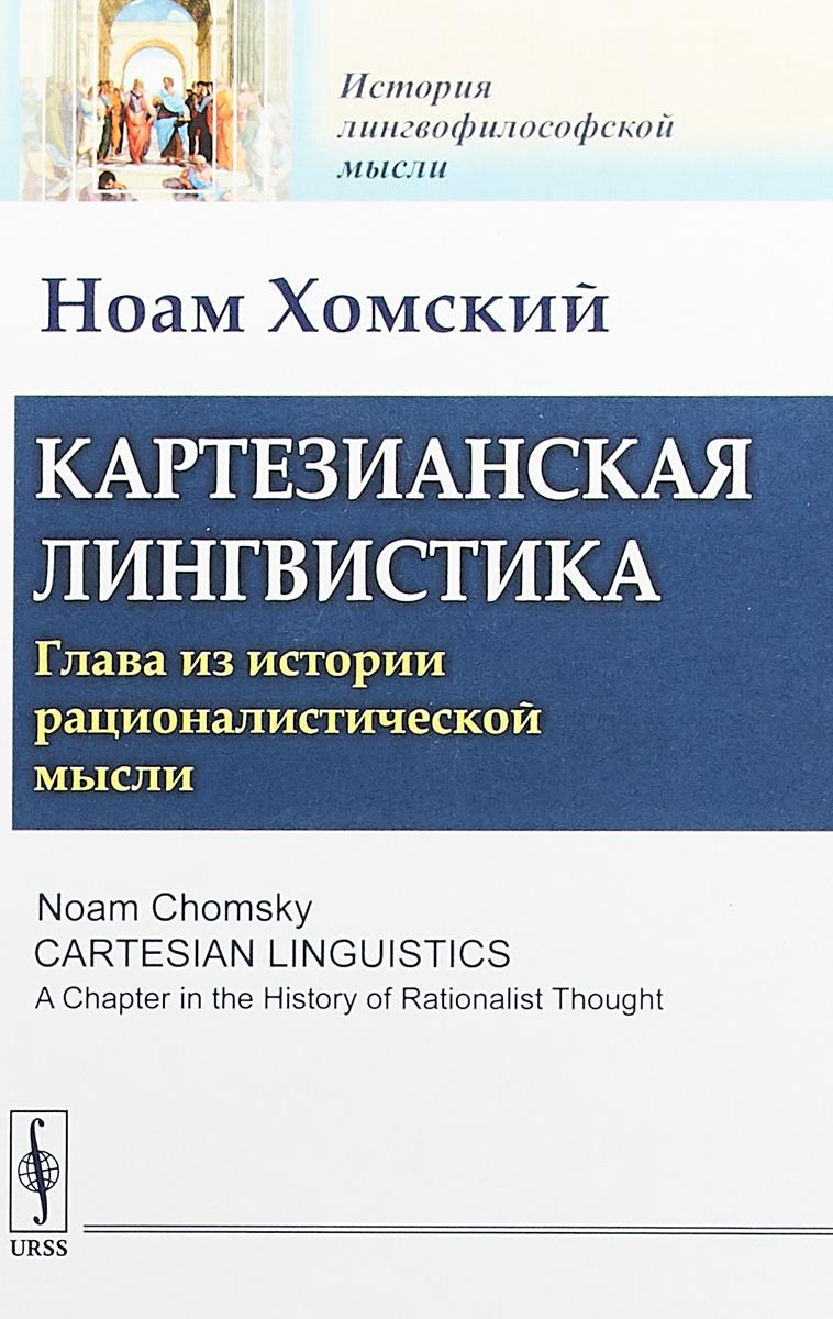 Ноам Хомский Картезианская лингвистика. Глава из истории рационалистической мысли