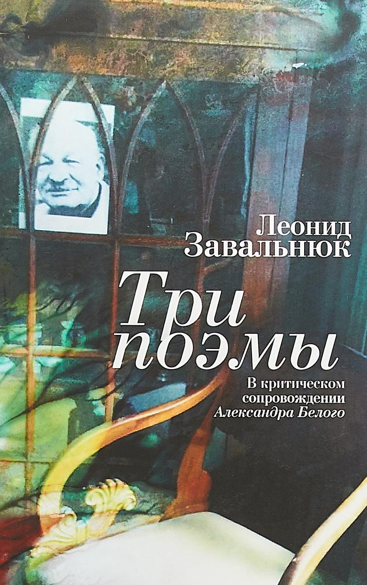 Леонид Завальнюк Три поэмы. В критическом сопровождении Александра Белого