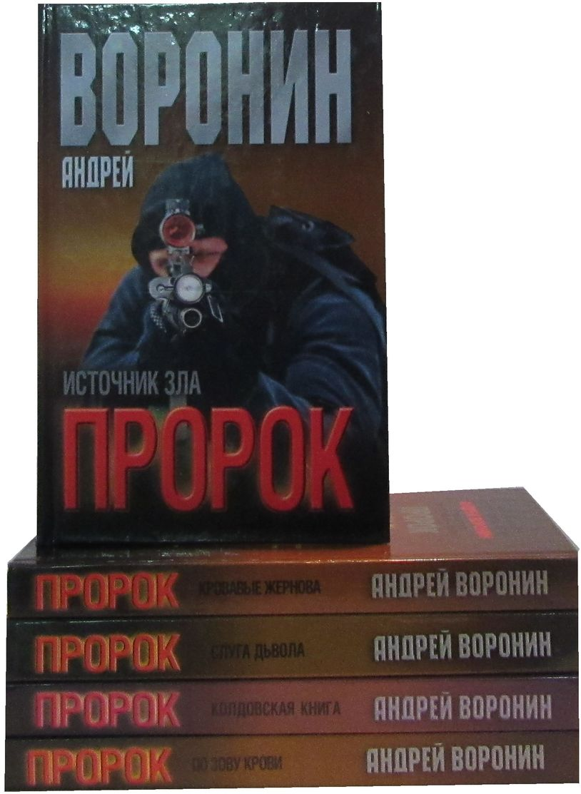 Андрей Воронин Андрей Воронин Пророк (комплект из 5 книг) андрей воронин марина воронина цикл ночной дозор комплект из 3 книг