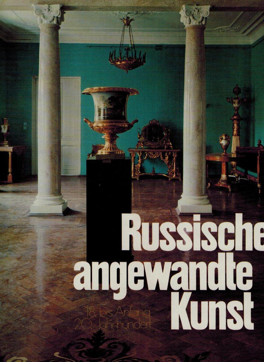 лучшая цена Елена Иванова, В. Штукалов Russische Angewandte Kunst. 18. bis Anfang 20. Jahrhundert