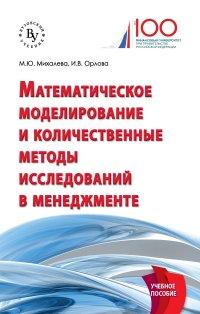 М. Ю. Михалева, И. В. Орлова Математическое моделирование и количественные методы исследований в менеджменте. Учебное пособие