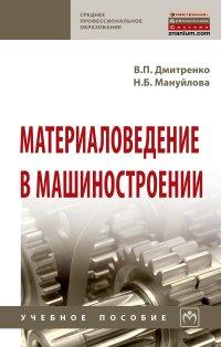 В. П. Дмитренко, Н. Б. Мануйлова Материаловедение в машиностроении. Учебное пособие в д чмырь материаловедение для маляров