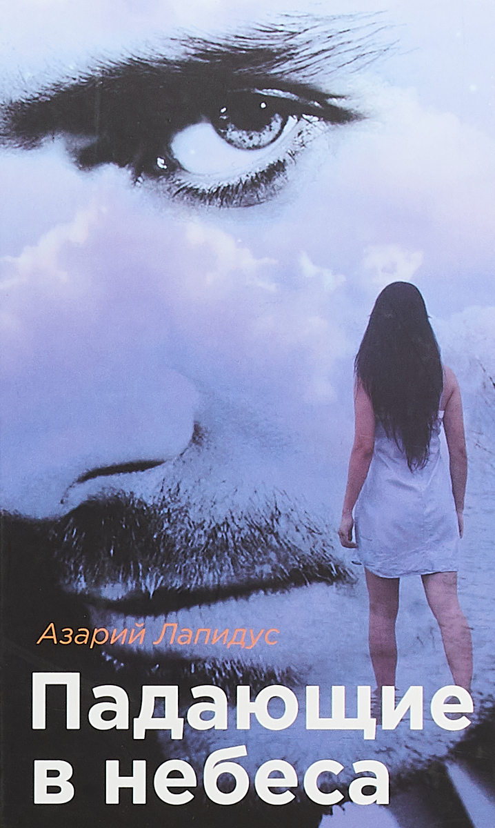 Азарий Лапидус Падающие в небеса