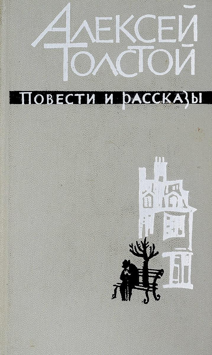Толстой Алексей Толстой Алексей. Собрание сочинений в восьми томах. Том 1 недорого