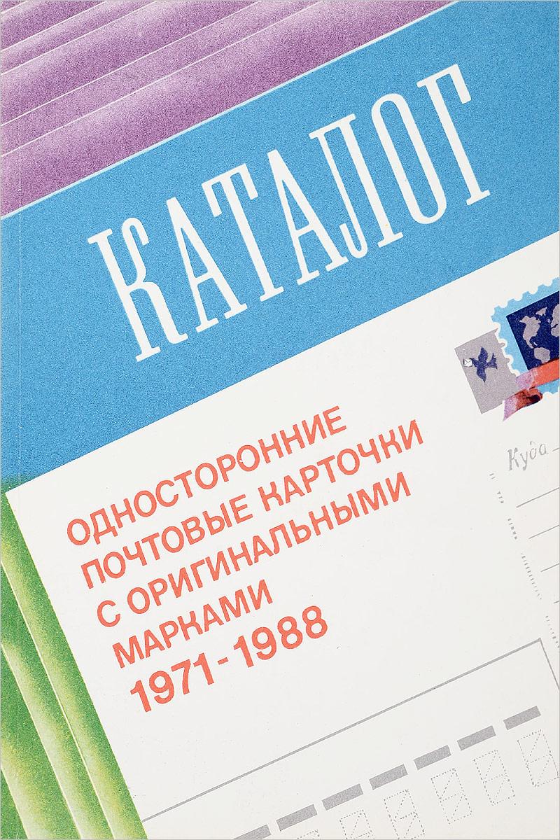 Сост. М. Н. Максименко Односторонние почтовые карточки с оригинальными марками 1971-1988 недорого