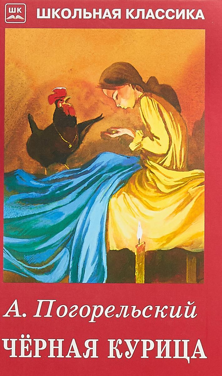 А. Погорельский Чёрная курица