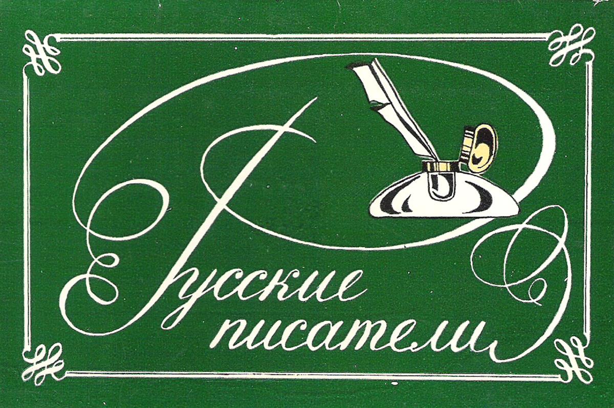 Октоберфеста, набор открыток писатели