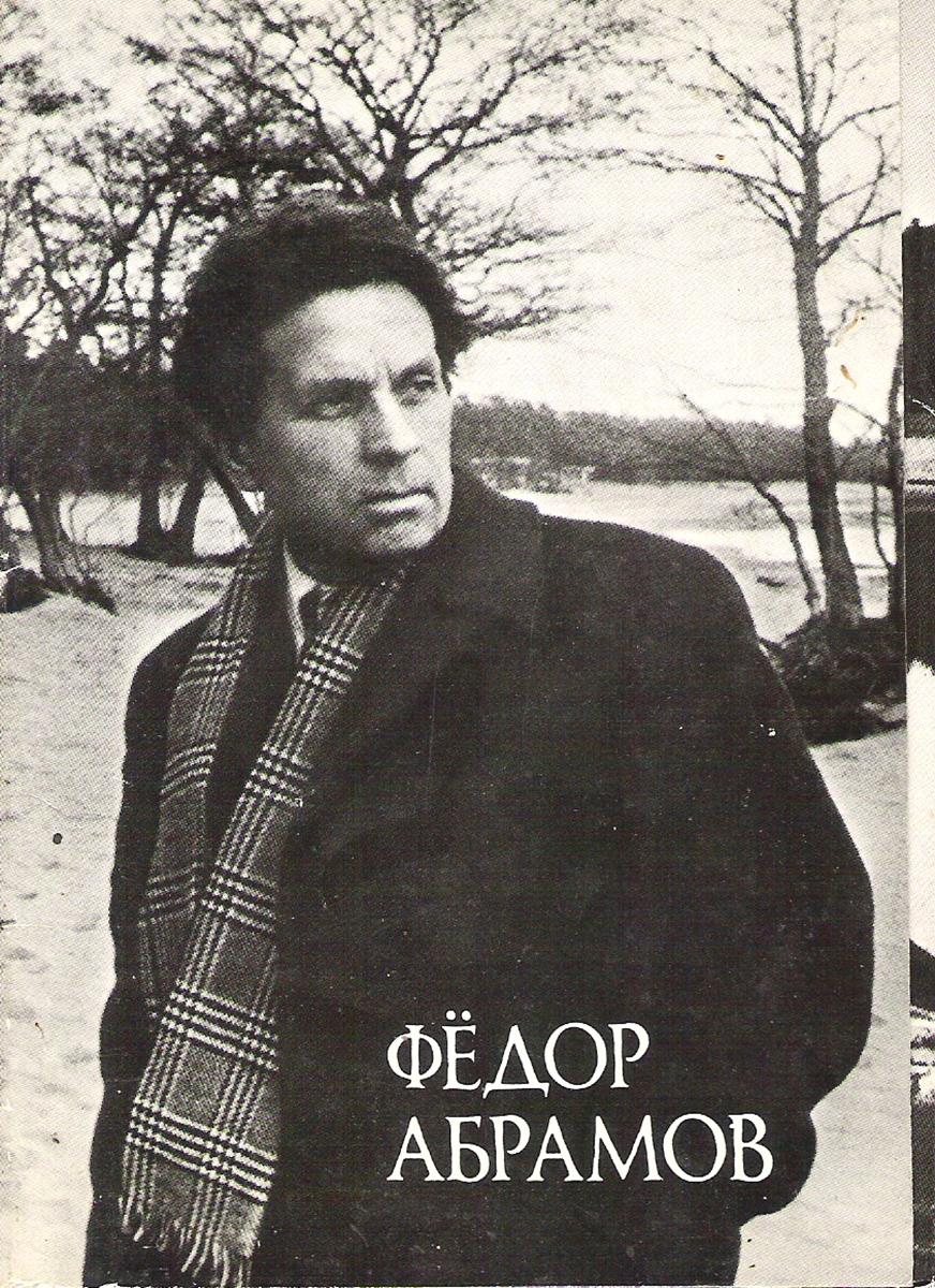 Федор Абрамов (набор из 18 открыток) федор абрамов повести