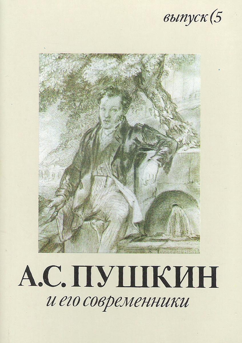 А. С. Пушкин и его современники. Выпуск 5 (набор из 16 открыток) цена