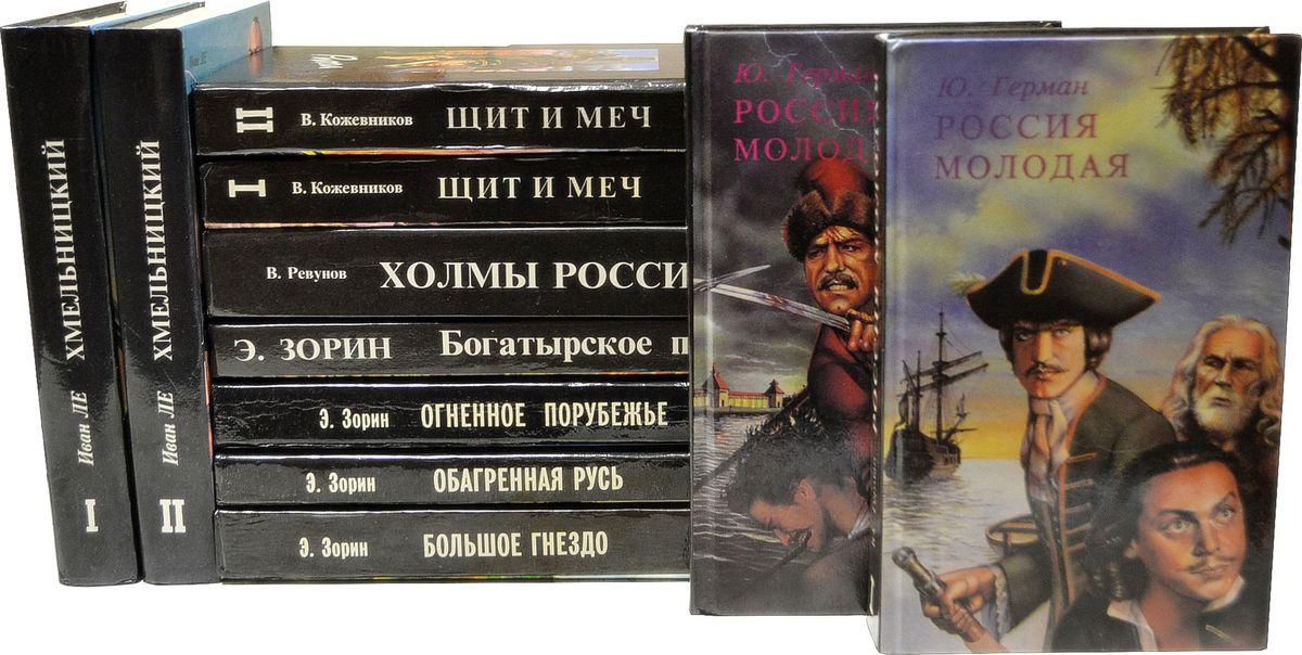Серия Коллекция исторических романов (комплект из 11 книг) серия зона риска комплект из 23 книг