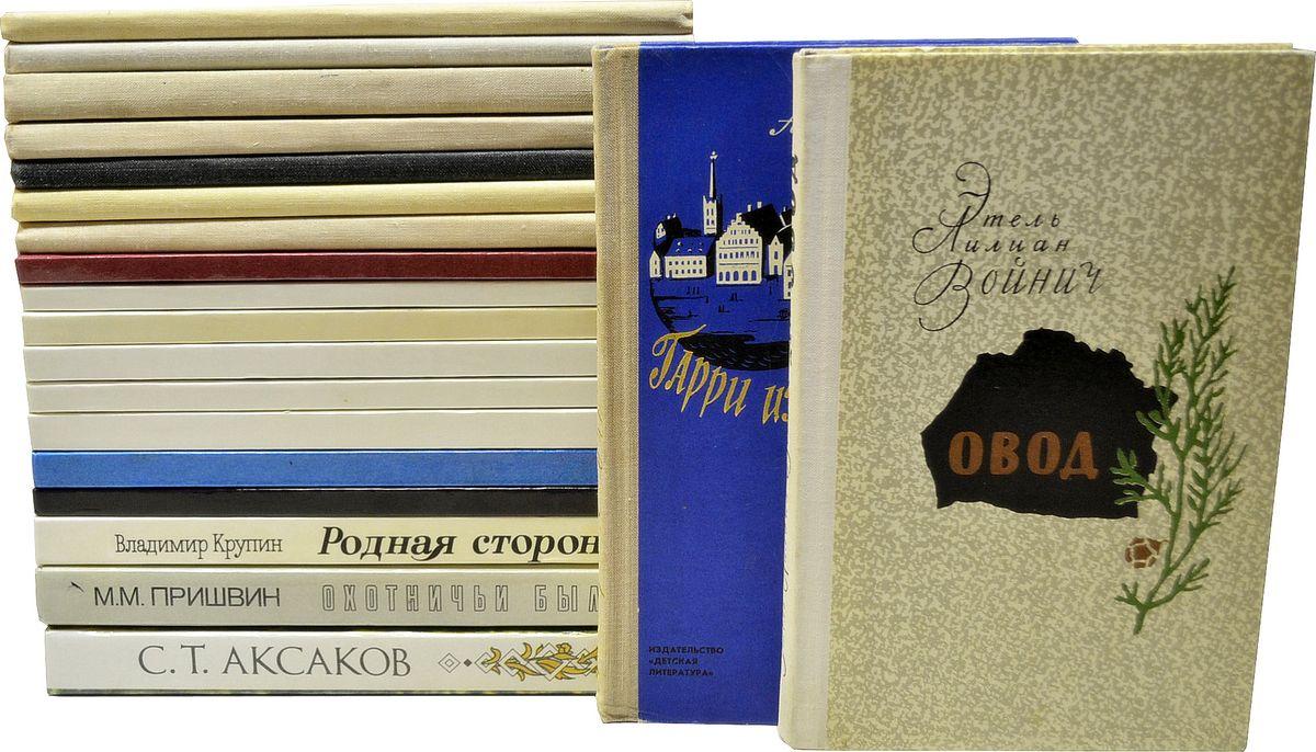 """Серия """"Библиотека школьника"""" (комплект из 20 книг)"""
