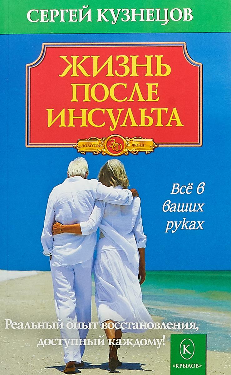 Сергей Кузнецов Жизнь после инсульта