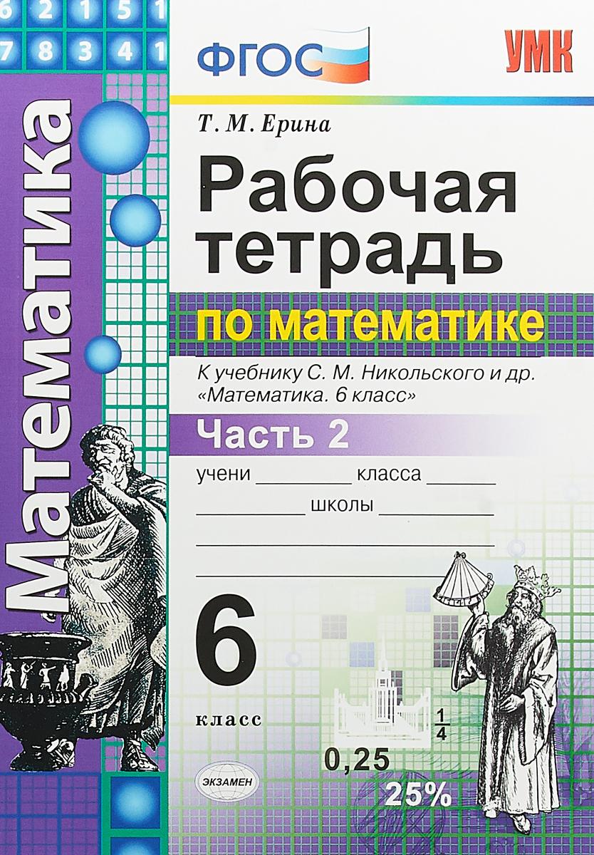 Т. М. Ерина Математика. 6 класс. Рабочая тетрадь. К учебнику С. М. Никольского и др. Часть 2