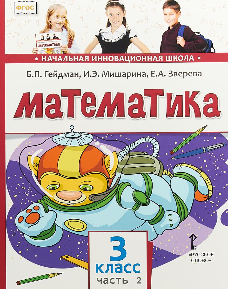 Б. П. Гейдман , И. Э. Мишарина , Е. А. Зверева Математика. Учебник. 3 класс. В 2 частях. Часть 2 б п гейдман и э мишарина е а зверева математика 2 класс учебное издание в 2 частях часть 2