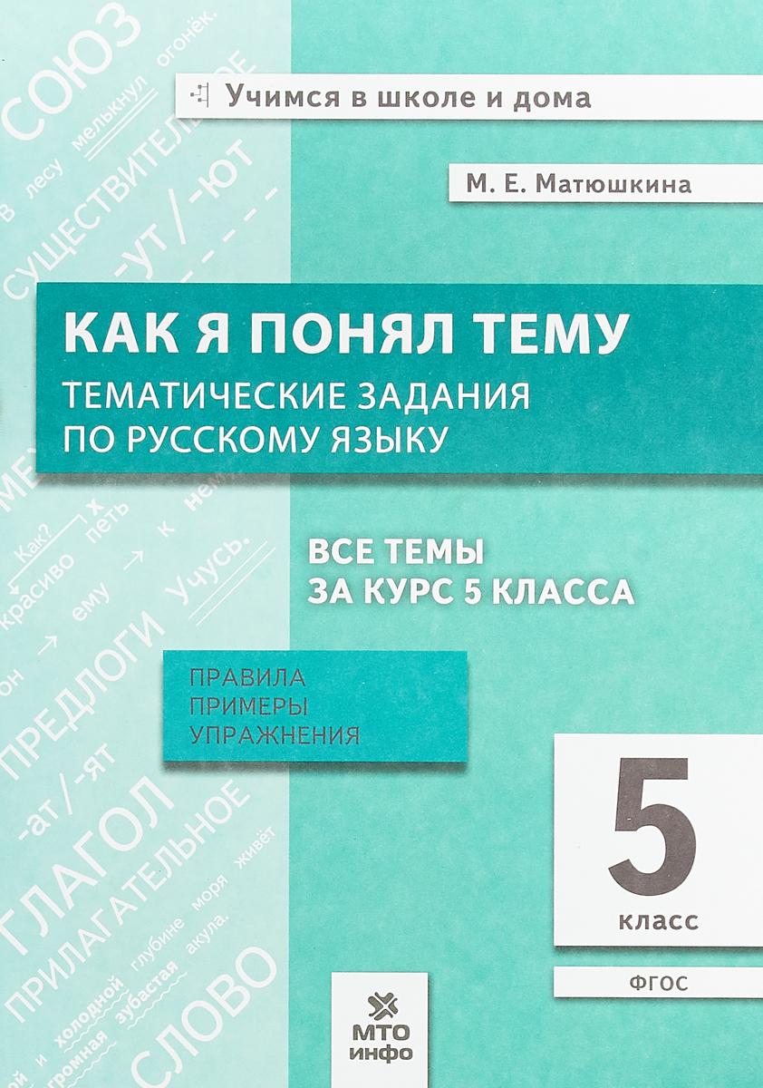 М. Е. Матюшкина Как я понял тему. Тематические задания по русскому языку. 5 класс. Правила, примеры, упражнения