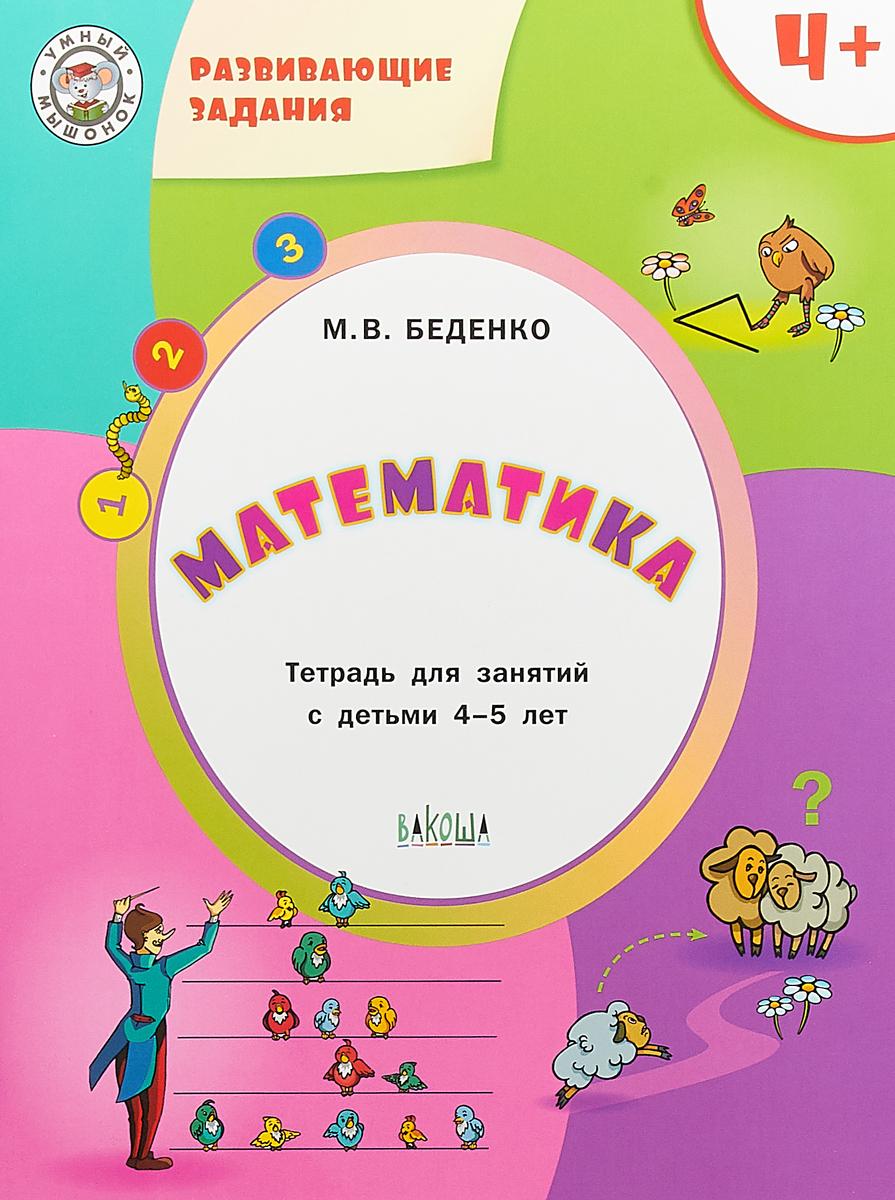 М. В. Беденко Математика. Развивающие задания. Тетрадь для занятий с детьми 4-5 лет