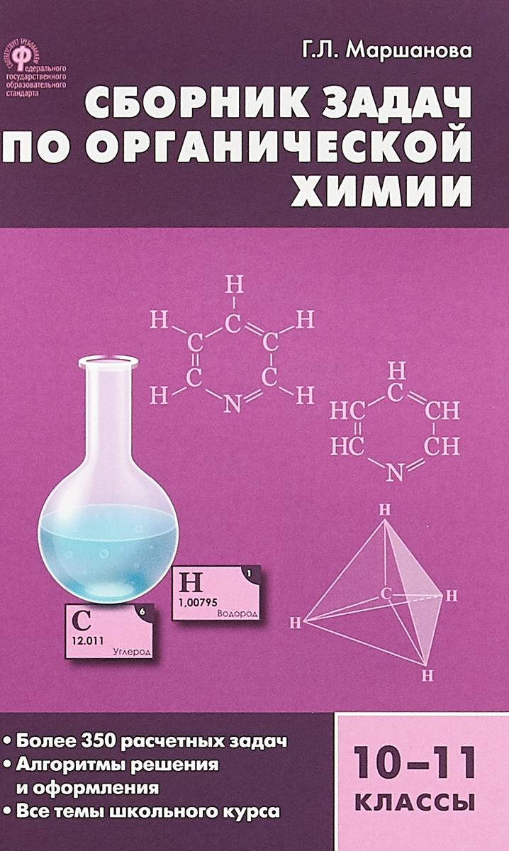 Г. Л. Маршанова Химия. 10-11 классы. Сборник задач по органической химии