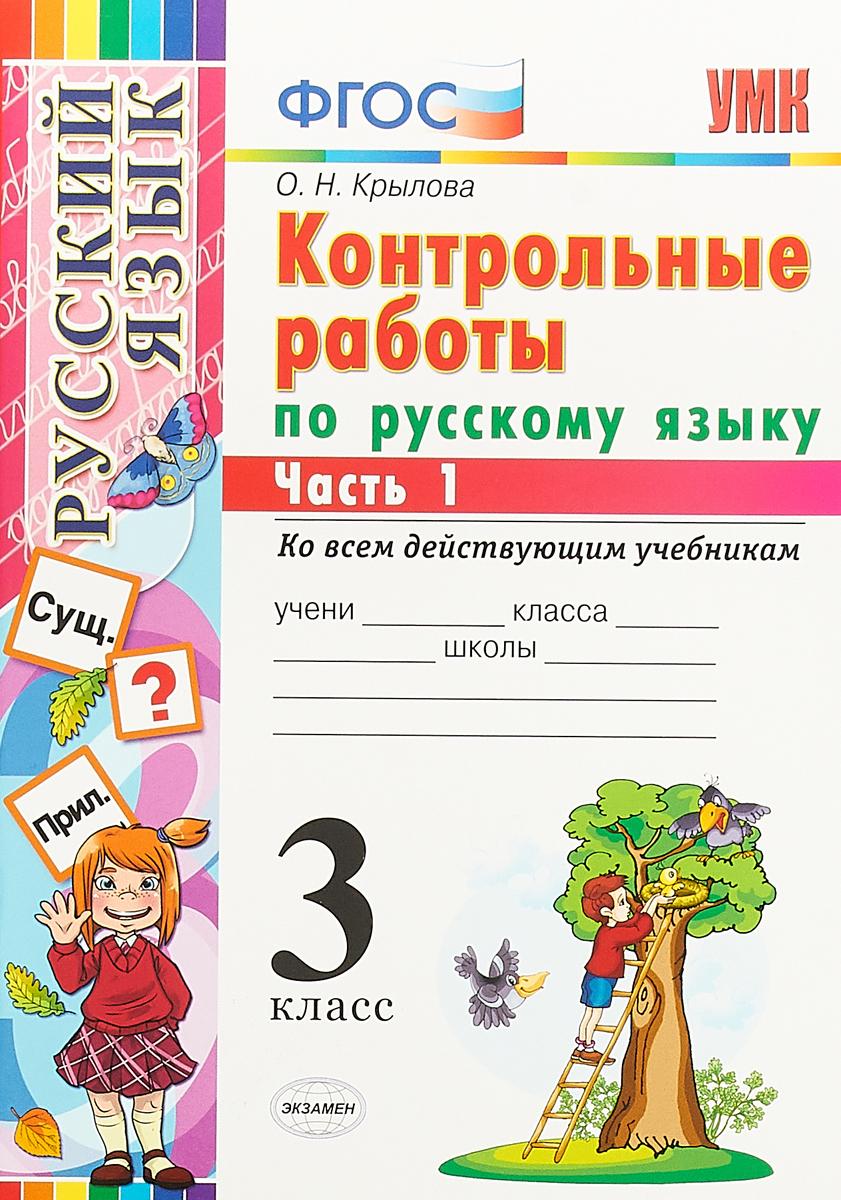 О. Н. Крылова Русский язык. 3 класс. Контрольные работы. Ко всем действующим учебникам. В 2 частях. Часть 1