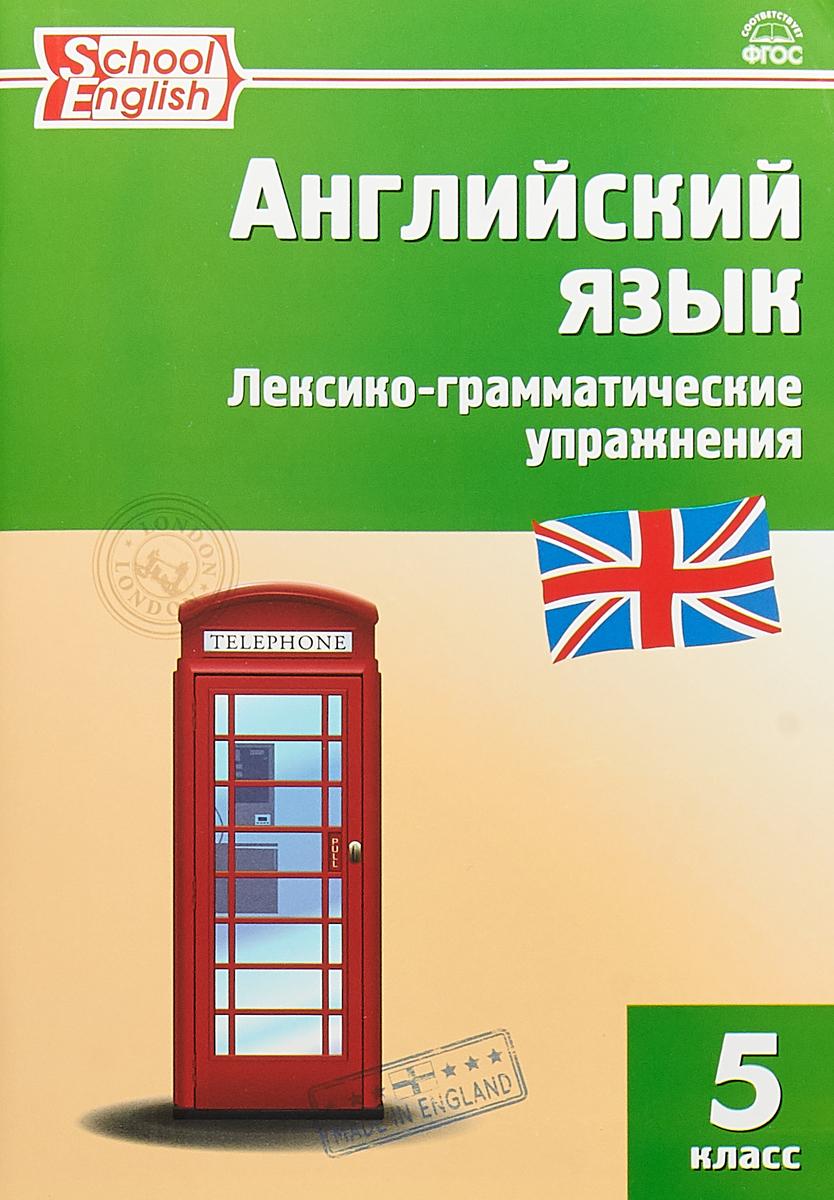 Т. С. Макарова Английский язык. 5 класс. Лексико-грамматические упражнения