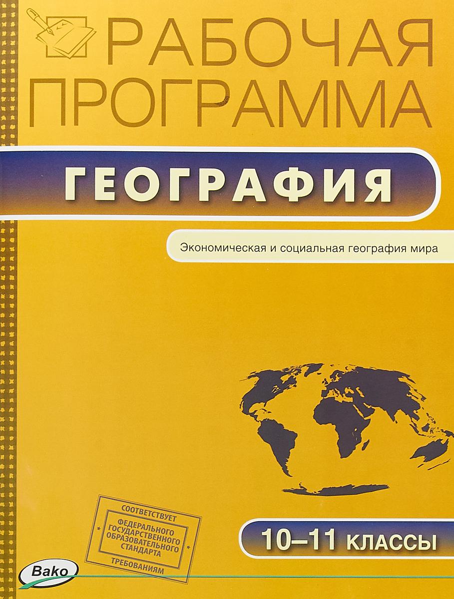 С. В. Бородина География. 10-11 классы. Рабочая программа