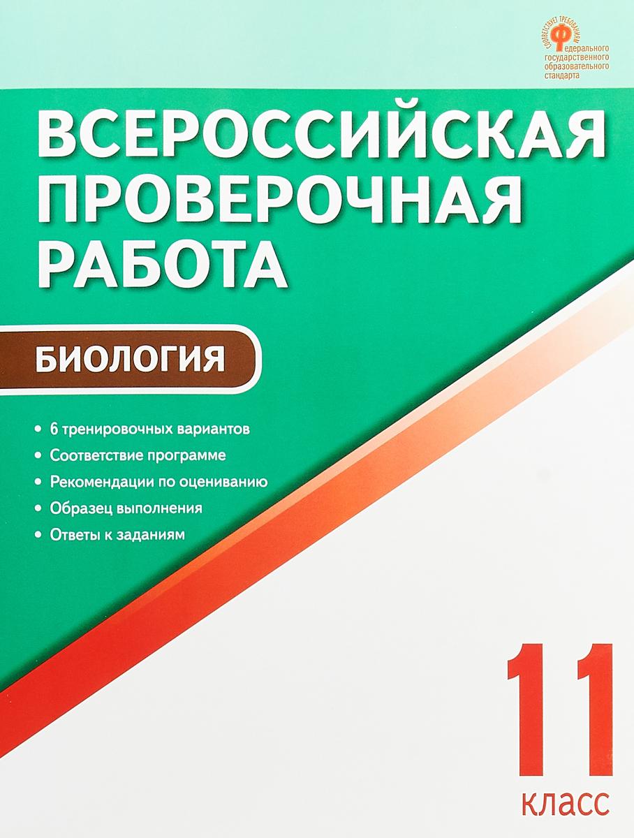 Биология. 11 класс. Всероссийская проверочная работа | Богданов Н. А.