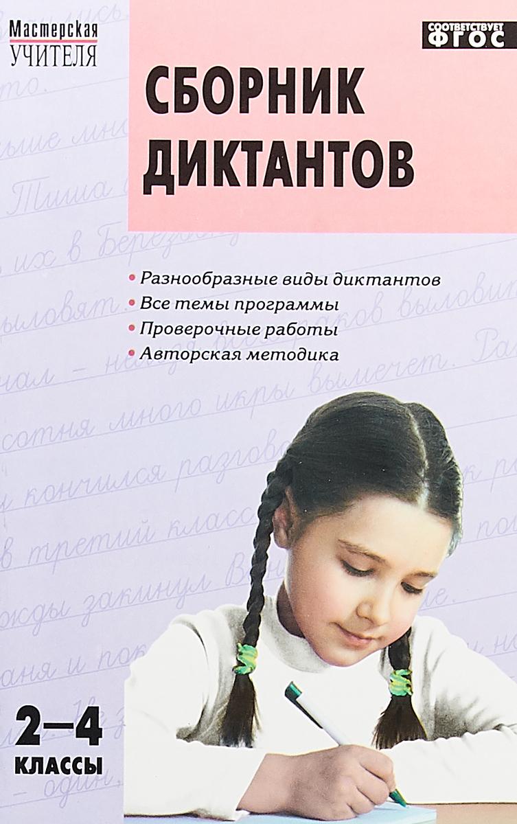 Сборник диктантов по русскому языку 4 класс беларусь