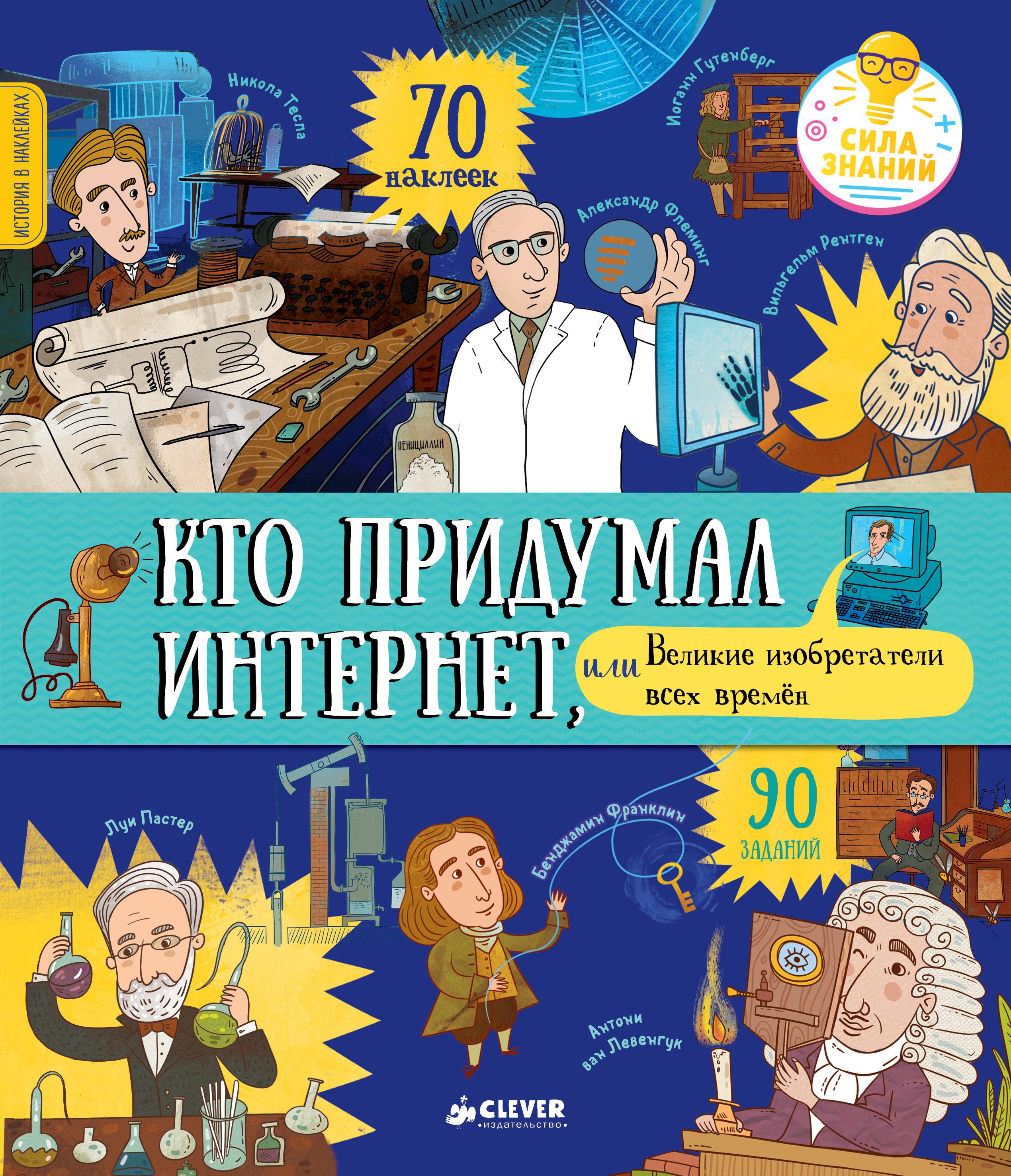 Елена Давыдова Кто придумал интернет, или Великие изобретатели всех времен