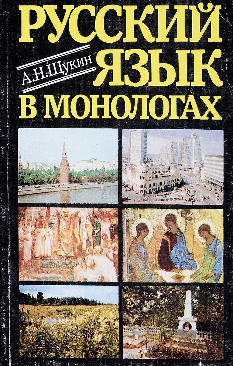 А. Н. Щукин Русский язык в монологах