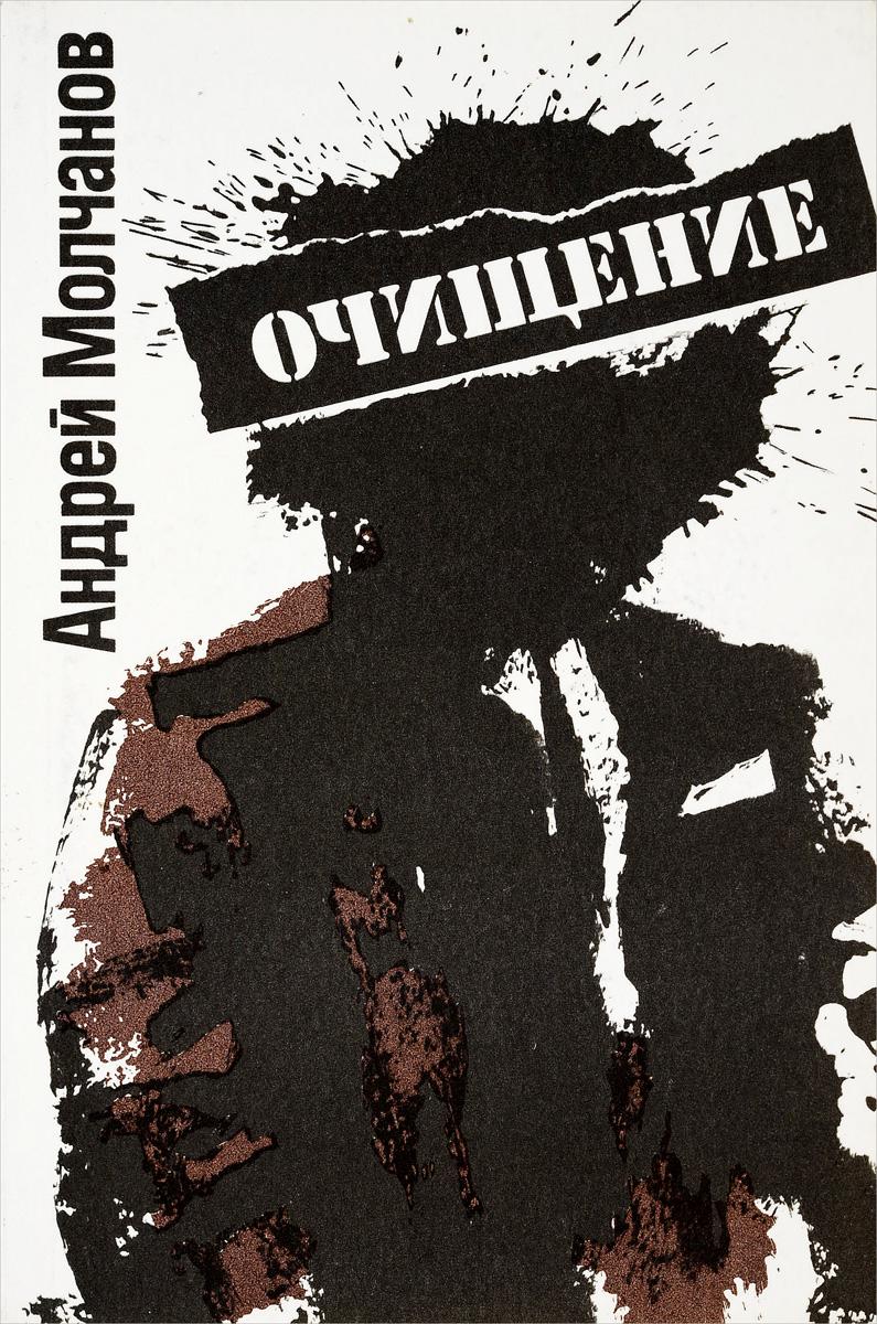 Молчанов Андрей Очищение