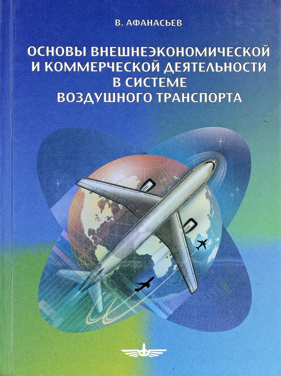 Афанасьев В. Основы внешнеэкономической и коммерческой деятельности в системе воздушного транспорта любовь рогатых ответственность за преступления в сфере внешнеэкономической деятельности и контрабанду