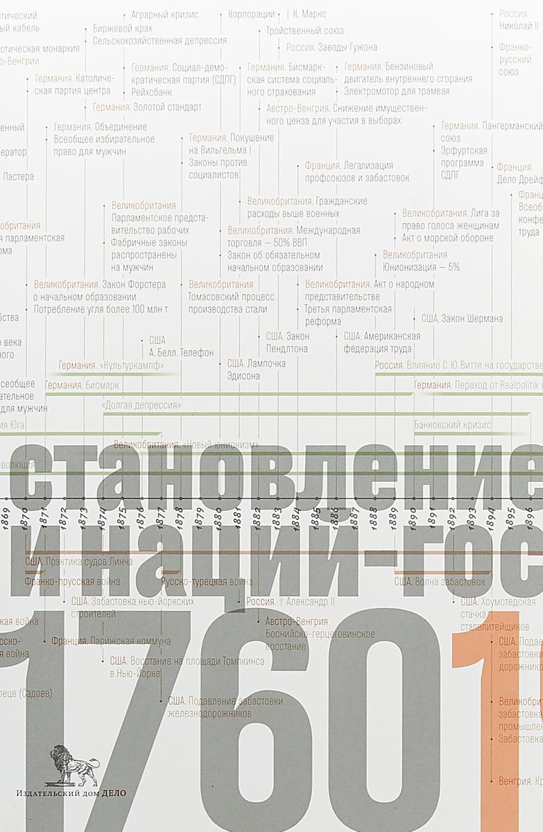 Майкл Манн Источники социальной власти. В 4 томах. Том 2. Становление классов и наций-государств. 1760-1914. Книга 2