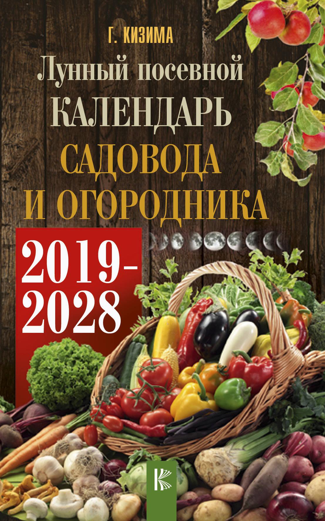 Г. Кизима Лунный календарь садовода и огородника на 2019-2028 гг. цена 2017
