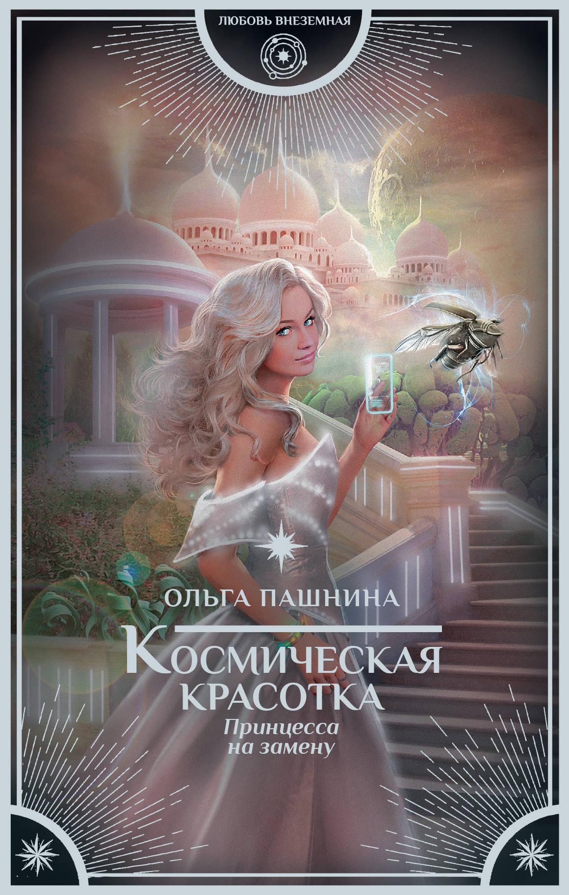 Ольга Пашнина Космическая красотка. Принцесса на замену