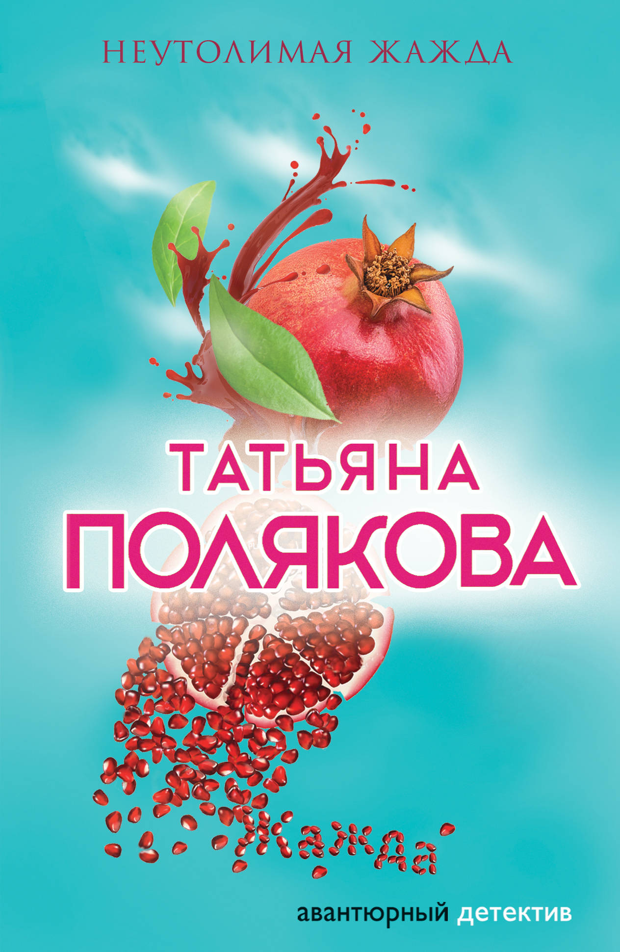 Татьяна Полякова Неутолимая жажда