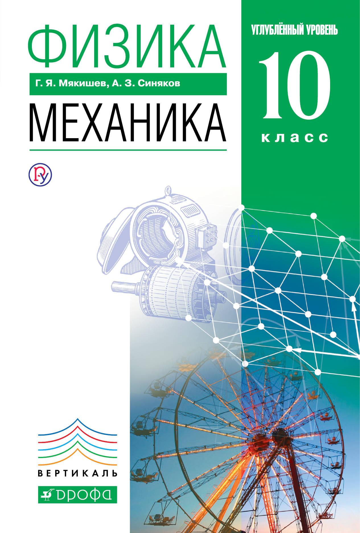 Г. Я. Мякишев, А. З. Синяков Физика. Механика. Углубленный уровень. 10 класс. Учебник