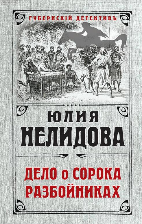 Юлия Нелидова Дело о сорока разбойниках юлия нелидова тайна стеклянного склепа