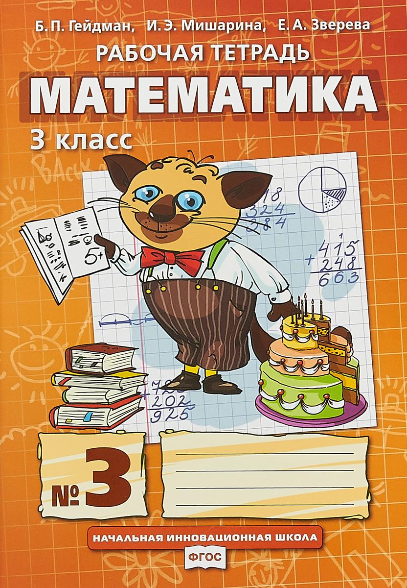 Б. П. Гейдман, И. Э. Мишарина, Е. А. Зверева Математика. 3 класс. Рабочая тетрадь. В 4 частях. Часть 3 б п гейдман и э мишарина е а зверева математика 1 класс рабочая тетрадь 3
