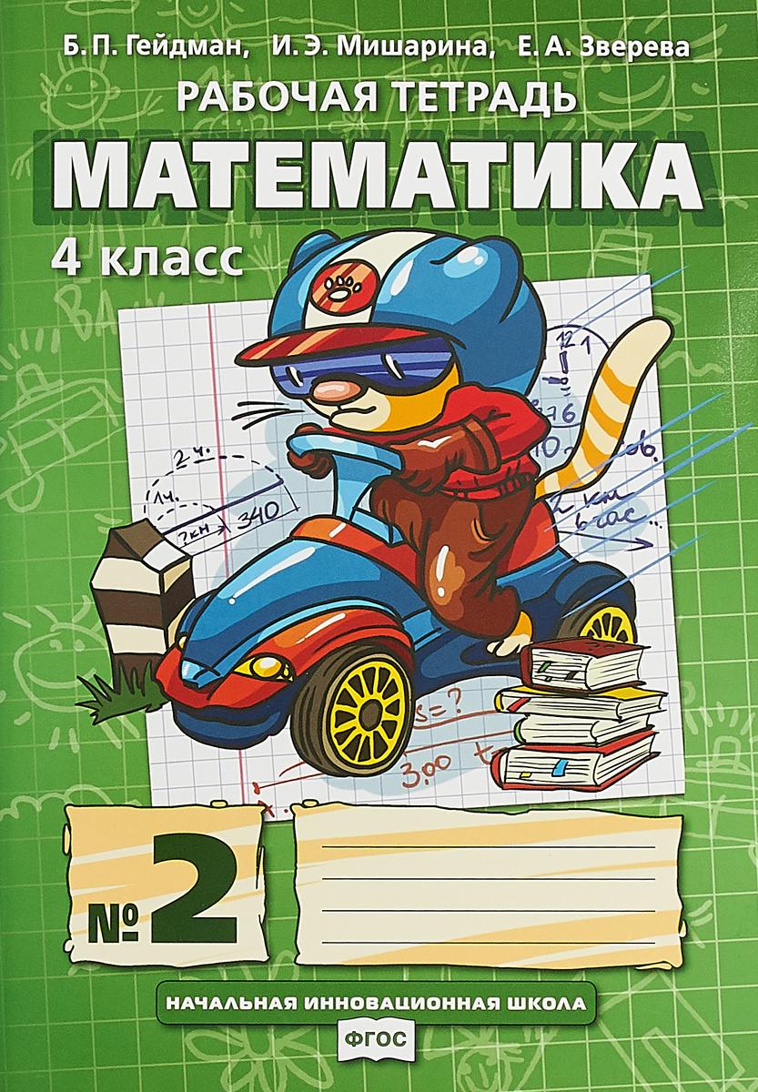 Б. П. Гейдман, И. Э. Мишарина, Е. А. Зверева Математика. 4 класс. Рабочая тетрадь. В 4 частях. Часть 2