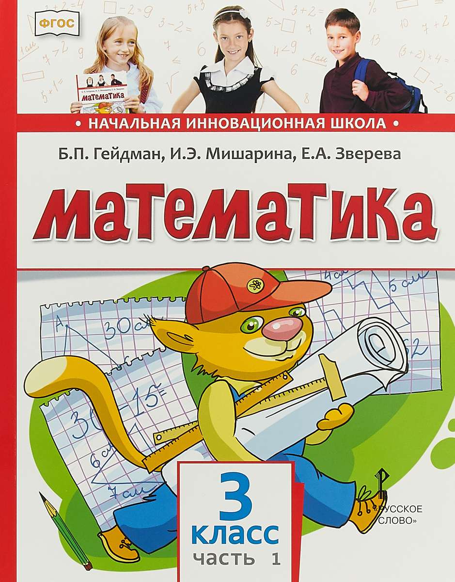 Б. П. Гейдман , И. Э. Мишарина , Е. А. Зверева Математика. Учебник. 3 класс. В 2 частях. Часть 1 б п гейдман и э мишарина е а зверева математика 4 класс учебник в 2 частях часть 2