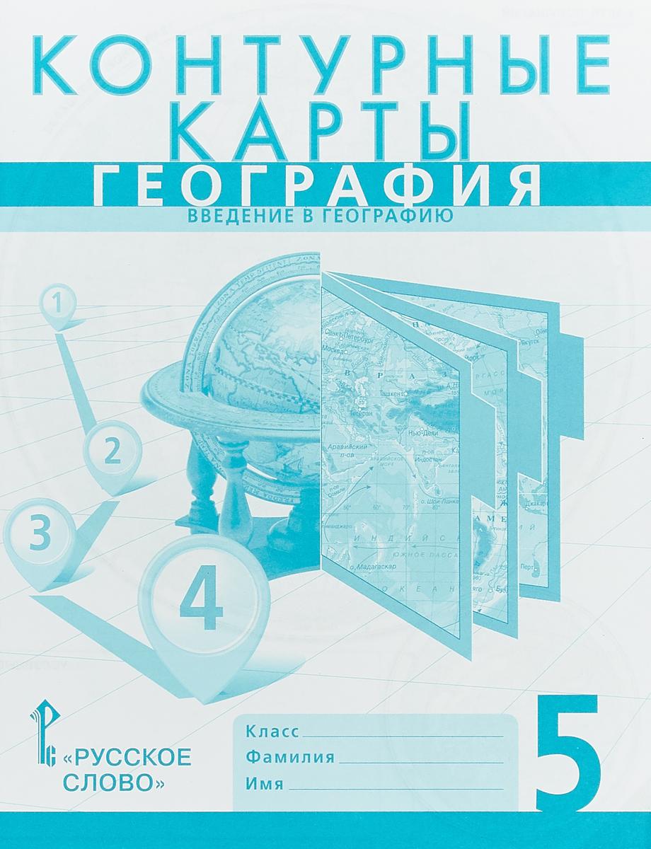 С. В. Банников, Е. М. Домогацких География. 5 класс. Контурные карты. Введение в географию