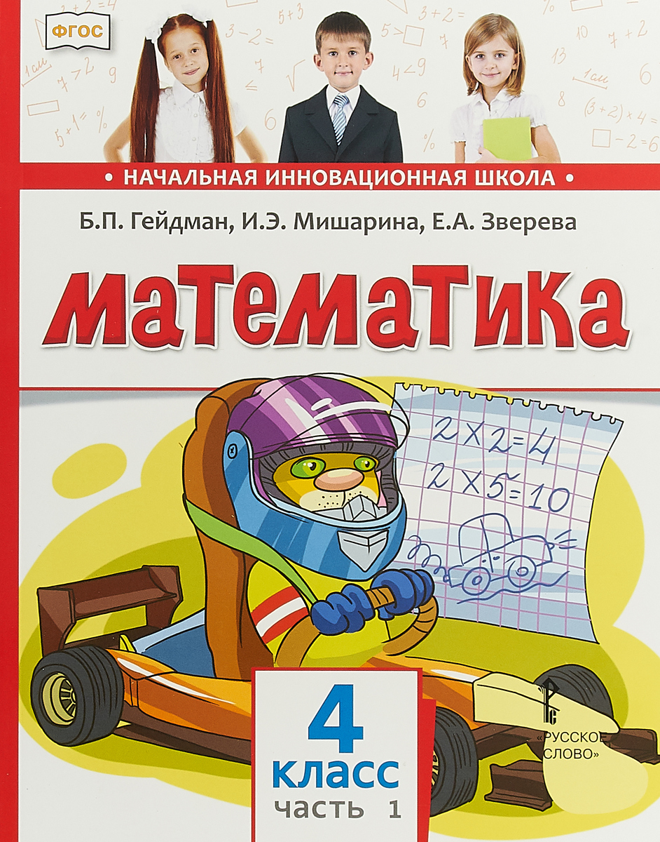 Б. П. Гейдман, И. Э. Мишарина, Е. А. Зверева Математика. Учебник. 4 класс. В 2 частях. Часть 1 б п гейдман и э мишарина е а зверева математика 2 класс учебное издание в 2 частях часть 2