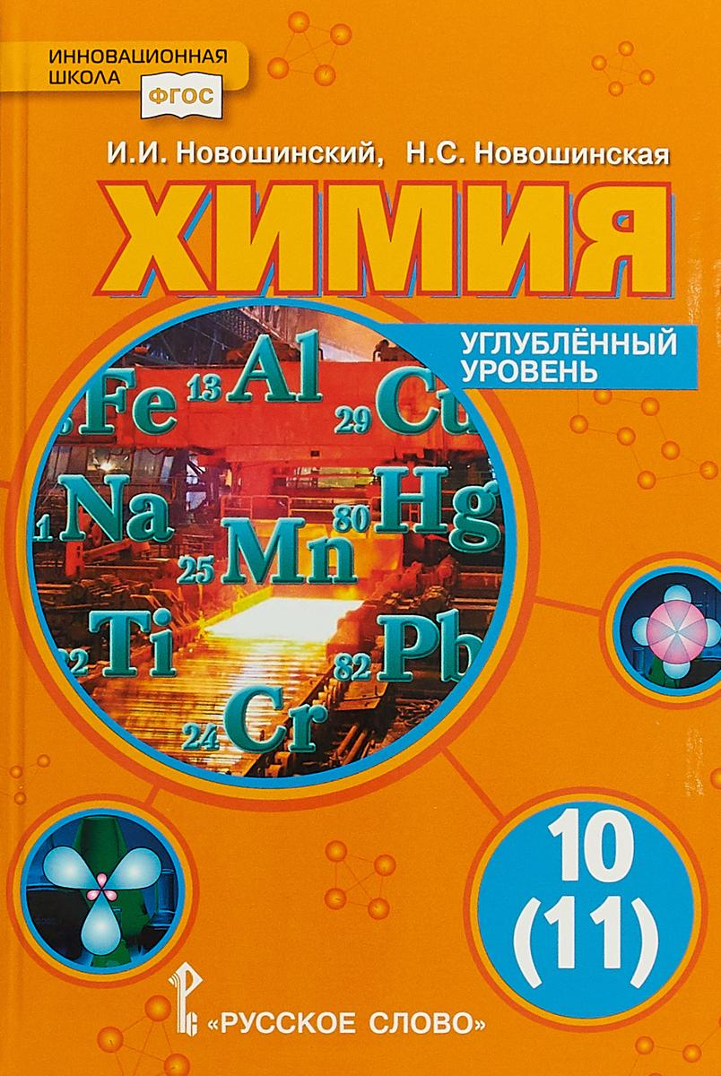 И. И. Новошинский, Н. С. Новошинская Химия. 10 (11) класс. Углубленный уровень. Учебник