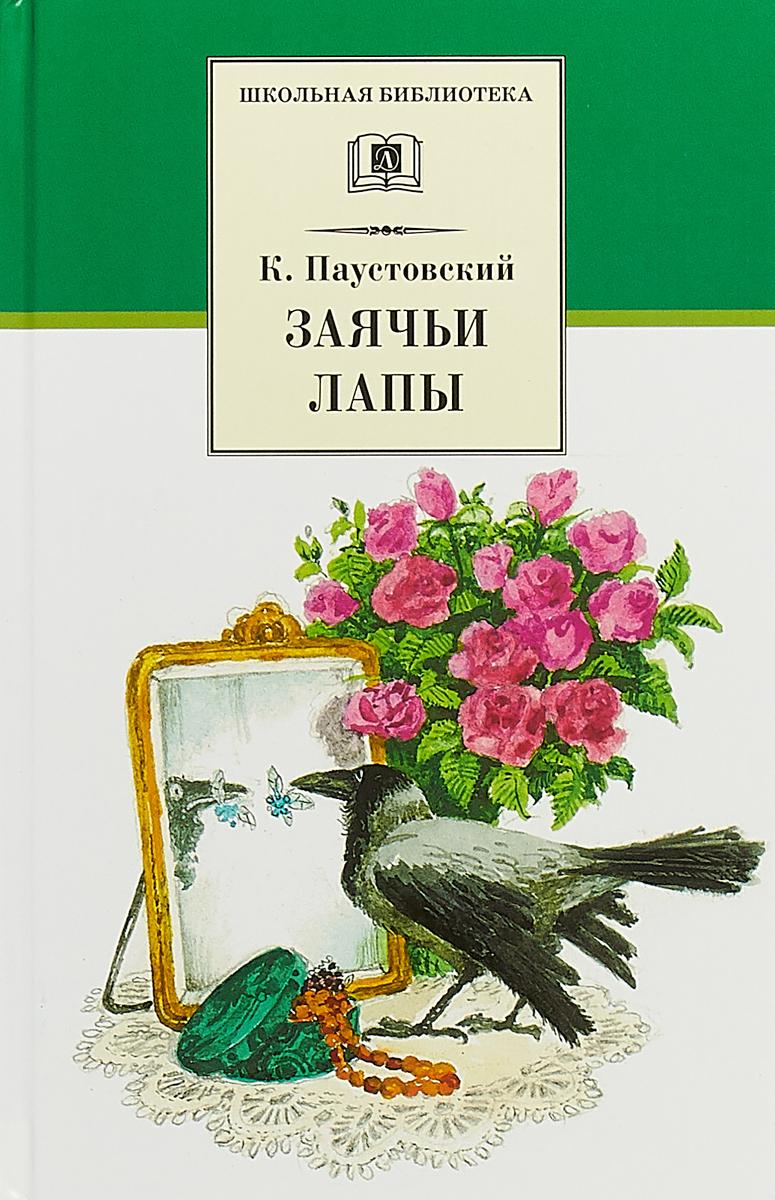 цена на К. Паустовский Заячьи лапы