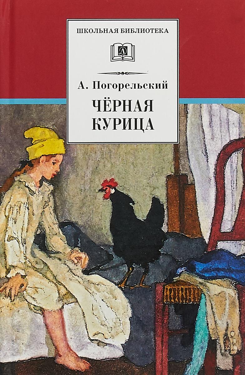 А. Погорельский Чёрная курица а погорельский чёрная курица